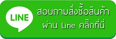 สอบถามสั่งซื้อสินค้าผ่าน line